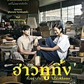 happy-old-year-thai-movie-poster.jpg