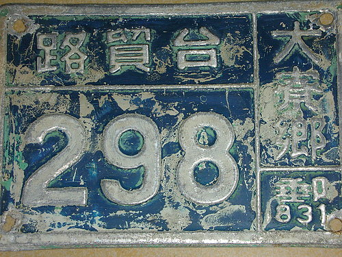 眷村-25.jpg