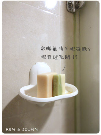 SOAP_08.jpg