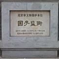 2011.5.30國子監及孔廟
