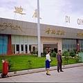 香格里拉機場