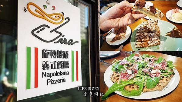 Gira Pizza 旋轉披薩|汐止美食推薦|菜單、價格|驚豔四座的經典不敗美食,完全沒有雷的超級好店!