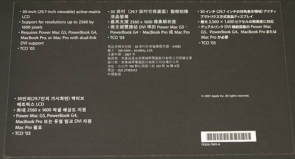 Apple 30寸LCD-1