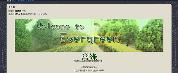 Ever green_1