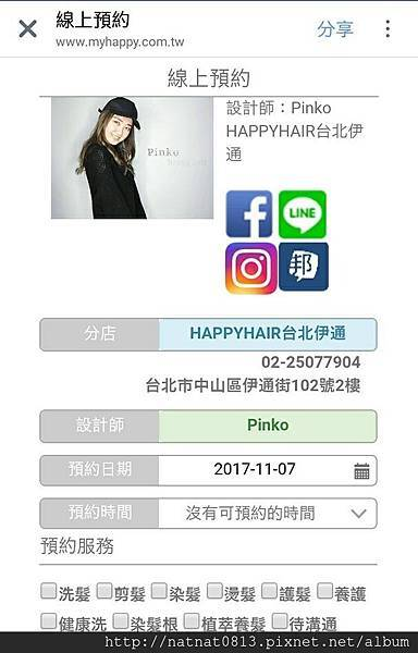 HAPPYHAIR 伊通店線上預約
