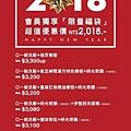 2018   1月活動月刊