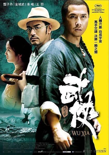 武俠 Wu Xia 2011 正式版電影預告片