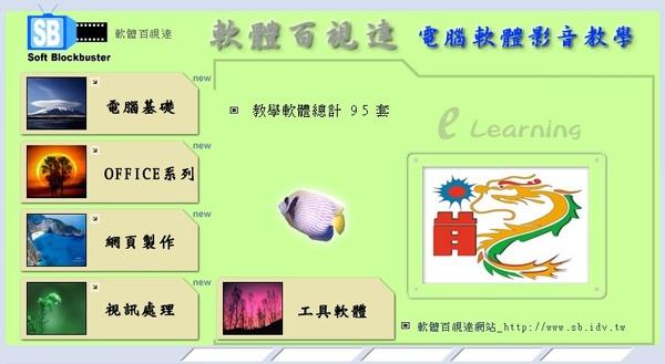 軟體百視達電腦影音教學網站呂聰賢主講