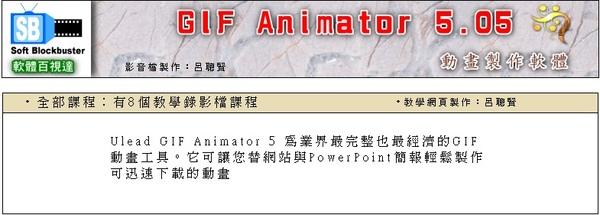 GIF Animator 5.05 影音電腦教學
