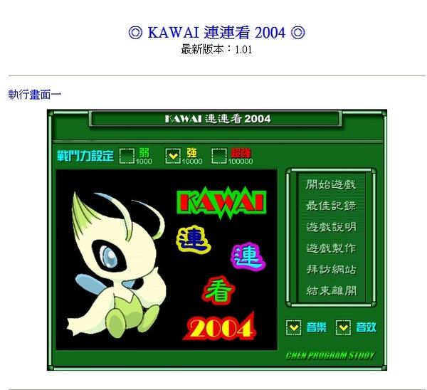KAWAI 連連看 2004