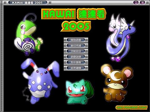 KAWAI 連連看 2005