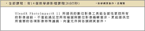 軟體百視達 Photoimapct 11 新功能教學 呂聰賢 主講