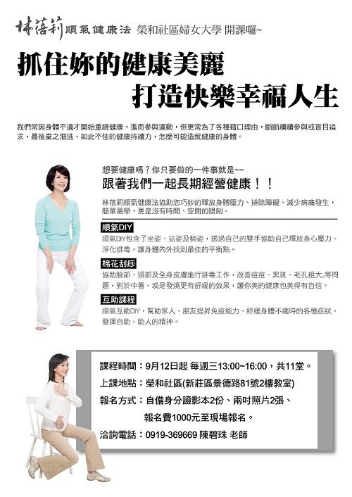 2012.08.22 榮和社區-01
