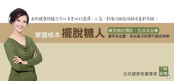 2013.02.15 身心管理學苑-擺脫糖人-小