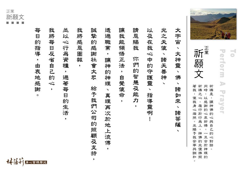 09.正業祈願文.jpg