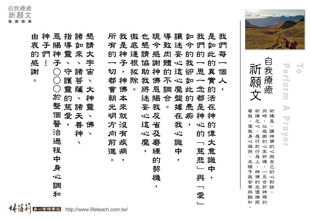 10.療癒祈願文.jpg
