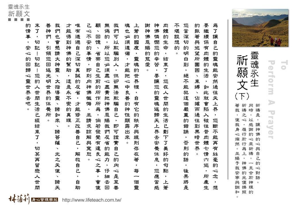 7.靈魂永生祈願文(下).jpg