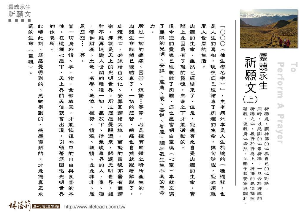 6.靈魂永生祈願文(上).jpg