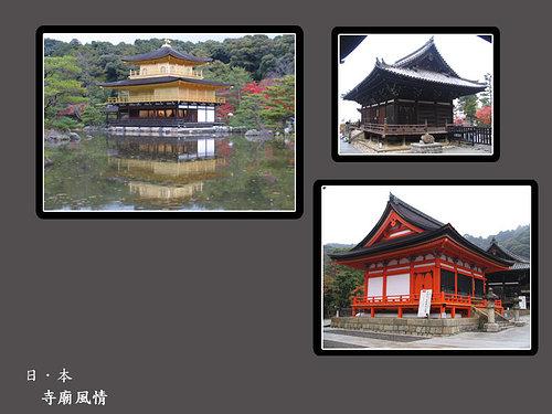日本寺廟風情