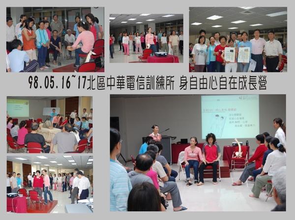 980516北中華電信