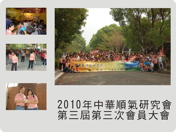 中華順氣研究會第三屆第三次會員大會-悠悠步道行 知性穀堡遊