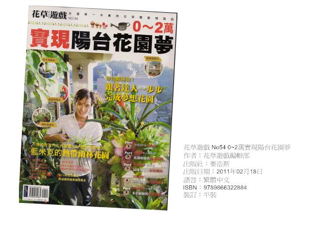 20110218 花草遊戲No.54_01.jpg