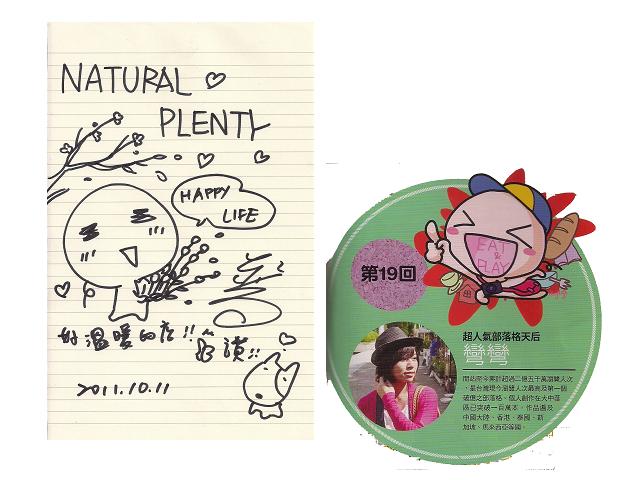 20111104-TaipeiWalker-P03.jpg