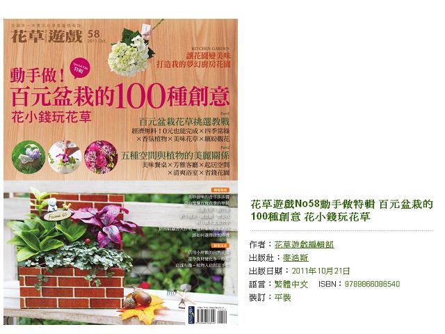 20111107花草58_01.jpg