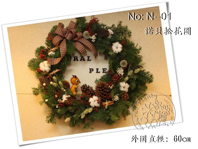20111207諾貝松花圈_03.jpg
