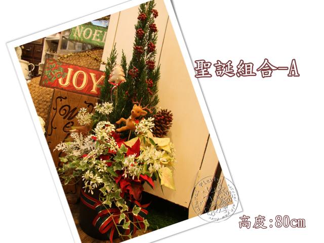 20111219-聖誕組合_A01.jpg