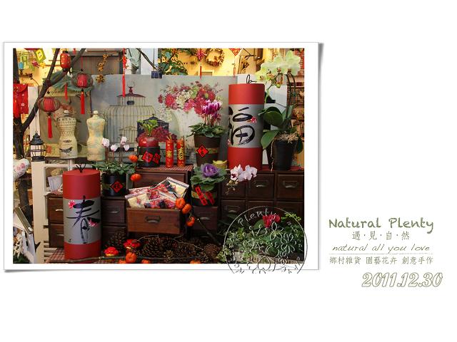 20111230-春節素材_01.jpg