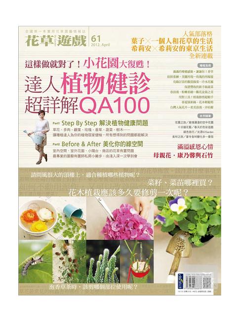 20120417-花草61_01