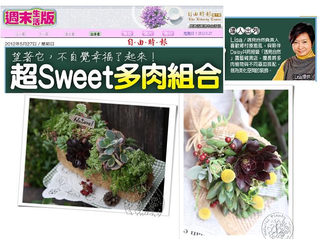 20120527-自由時報報導-01