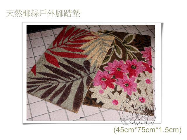 20120620-椰絲腳踏墊_04