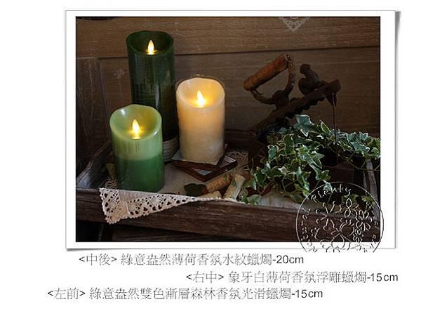 20130423-擬真香氛蠟燭_01