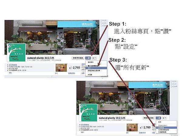 fb-setup.jpg