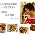 20130816-料裡廚房_01.jpg