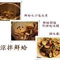 20130816-料裡廚房_05.jpg