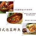 20130816-料裡廚房_06.jpg