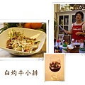 20130816-料裡廚房_07.jpg