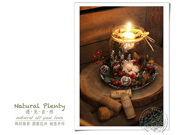 20131126-乾燥花運用_02.jpg