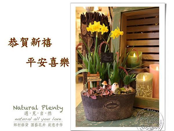 2014-春節組合_03.jpg