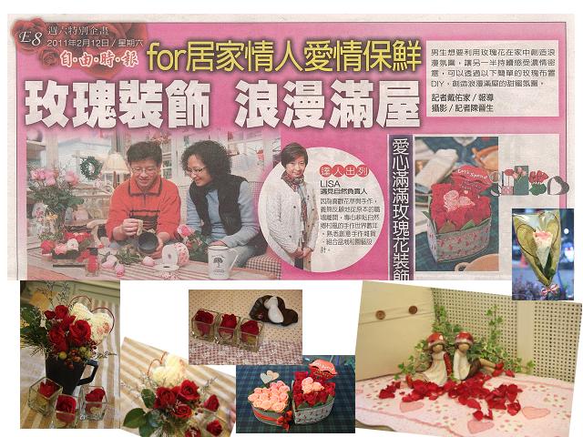 20110212情人節玫瑰專刊_01.jpg