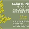 NaturalPlenty名片二正面s.JPG