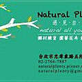 NaturalPlenty名片ss.jpg