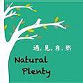 NaturalPlenty名片s方.jpg