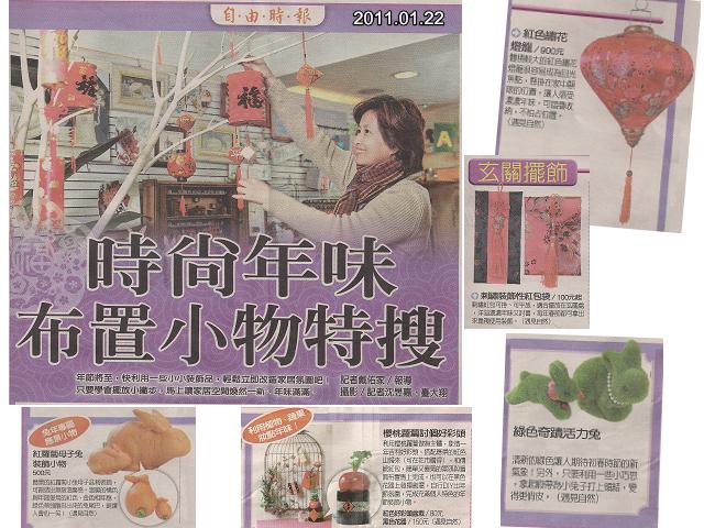 20110122自由時報新春佈置專題.jpg
