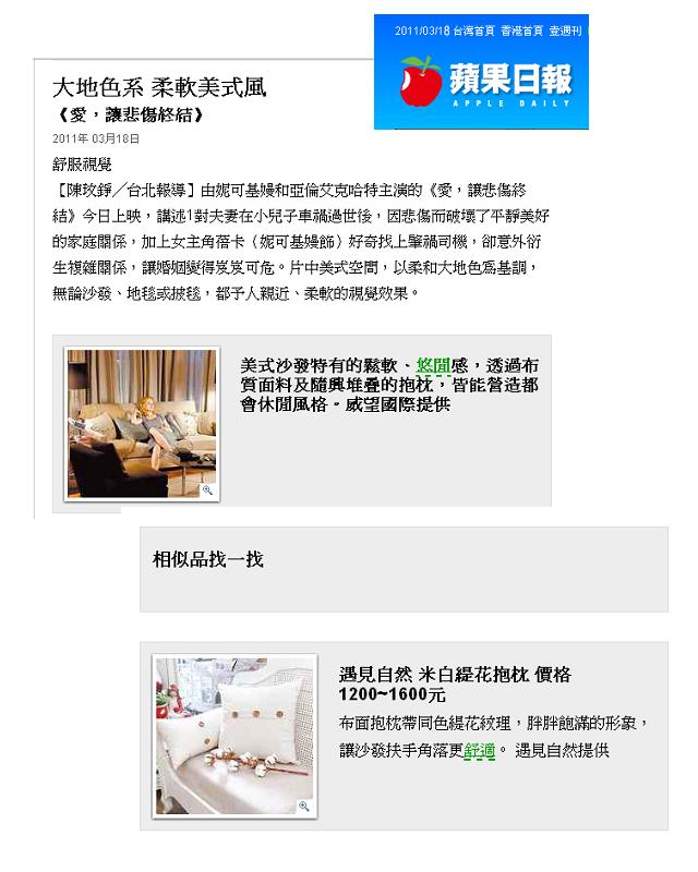 20110318蘋果報導單品-00.jpg