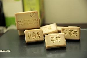 寶貝平安皂(艾草)7