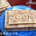 虎皮蛋糕沐浴皂1